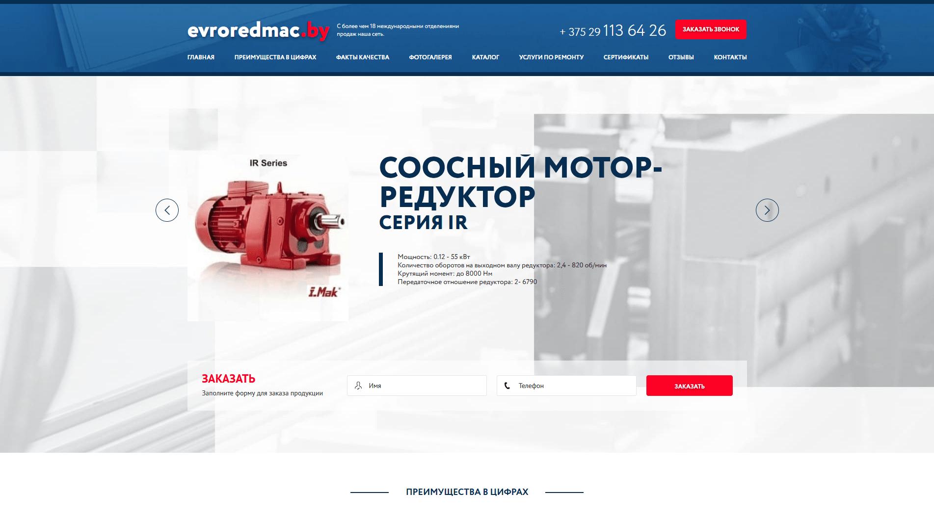 ООО «Евроредмак»