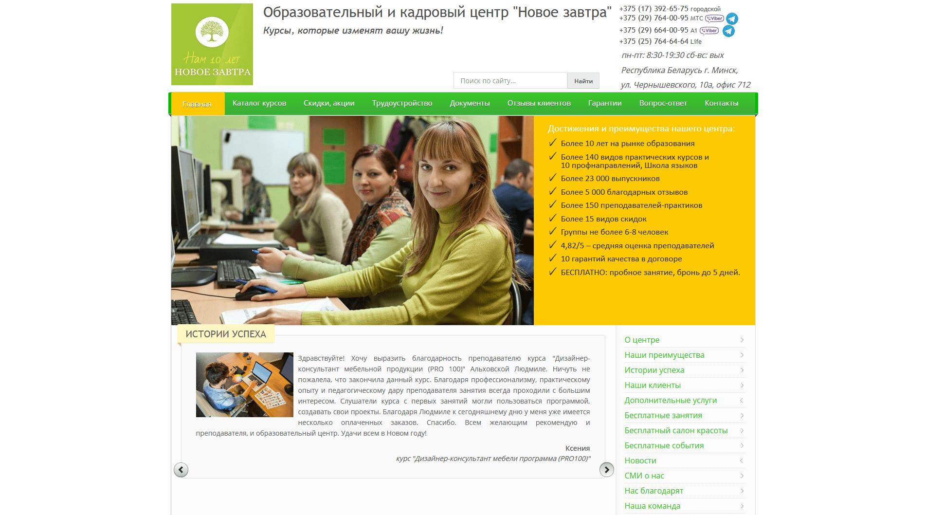 """""""Новое Завтра"""""""