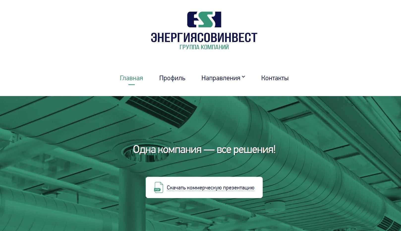 "Группа Компаний ""ЭнергияСовИнвест"""