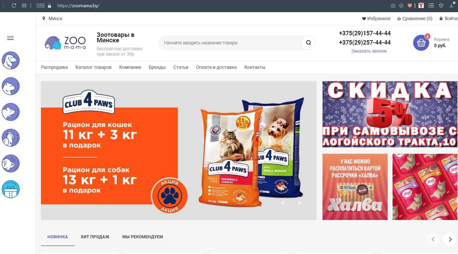 """Интернет-зоомагазин """"Зоомама"""""""